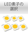 LED素子の選択