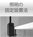 照明の固定設置法